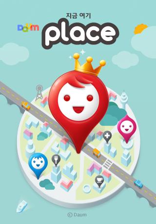 Daum_Place_app